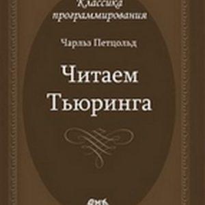 550 грн.| Читаем Тьюринга (Чарльз Петцольд)