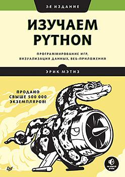 549 грн.| Изучаем Python: программирование игр