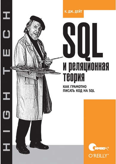 420 грн.| SQL и реляционная теория. Как грамотно писать код на SQL