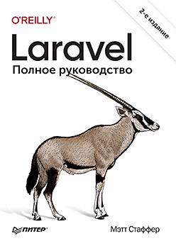799 грн.| Laravel. Полное руководство. 2-е издание