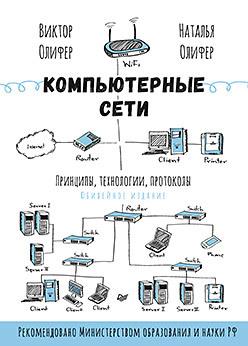 Компьютерные сети. Принципы