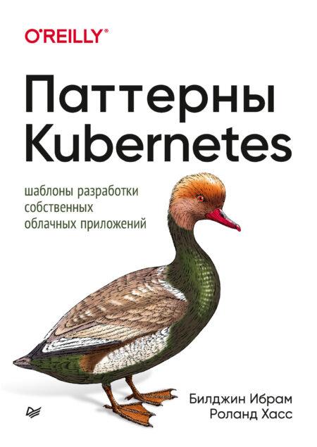 Паттерны Kubernetes: Шаблоны разработки собственных облачных приложений