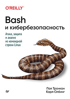 Bash и кибербезопасность: атака
