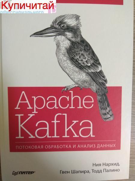 552 грн.| Apache Kafka. Потоковая обработка и анализ данных