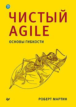 549 грн.| Чистый Agile. Основы гибкости