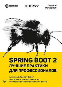 799 грн.| Spring Boot 2: лучшие практики для профессионалов