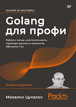 799 грн.| Golang для профи: работа с сетью