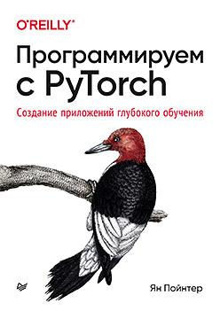 549 грн.| Программируем с PyTorch: Создание приложений глубокого обучения