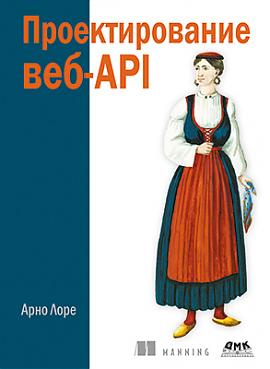 540 грн.| Проектирование веб-API